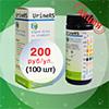 Распродажа: 200 руб - упаковка тест-полосок мочи с коротким сроком годности
