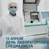 С Международным Днем специалиста по лабораторной диагностике!