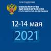Стенд В08, НПК Клиническая лаборатория, г. Москва, 12-14 мая 2021г