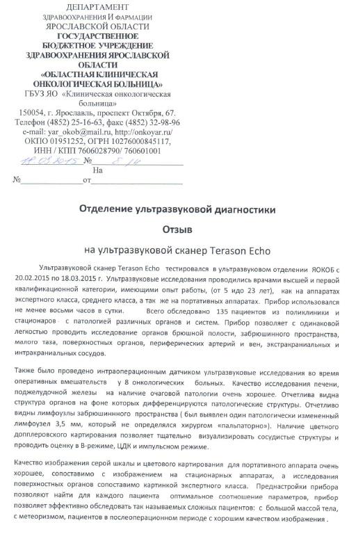 Ульяновск центральная городская больница телефон